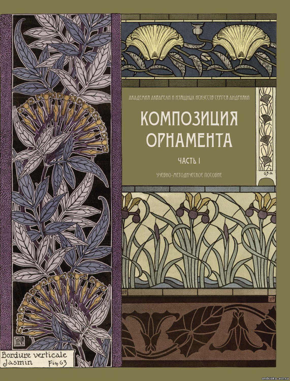 Книга история орнамента учебное пособие для вузов