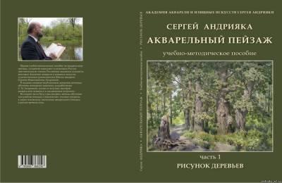 андрияка учебник пейзаж